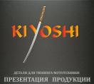Каталог-Kiyoshi