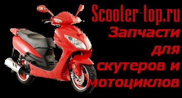 Scooter-top.ru - интернет магазин запчастей для скутеров